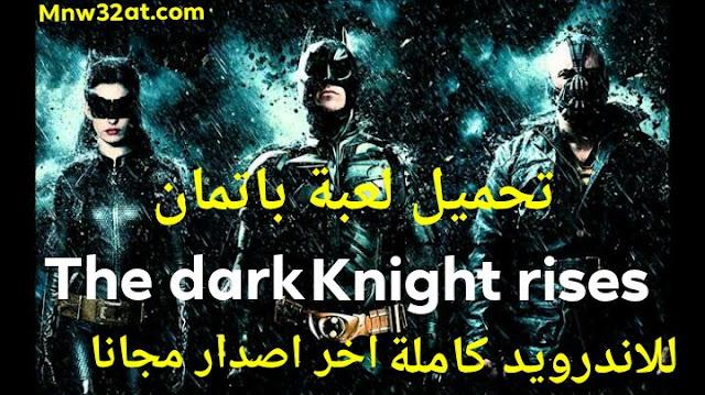 تحميل لعبة the dark knight rises