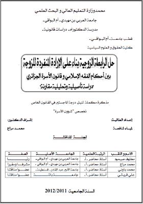 مذكرة ماجستير: حل الرابطة الزوجية بناء على الإرادة المنفردة للزوجة بين أحكام الفقه الإسلامي وقانون الأسرة الجزائري PDF