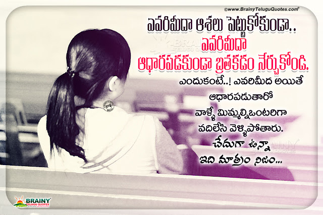 telugu quotes, real life status quotes in telugu, best words in life, self motivational quotes in telugu