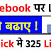 facebook photo par like kaise badhaye best tarika 2021