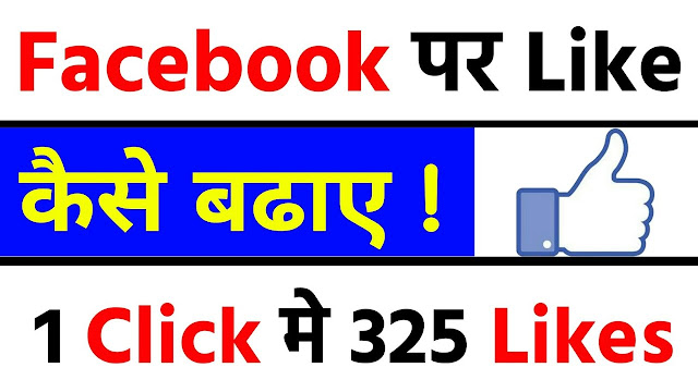 Facebook Auto Like kese badhaye