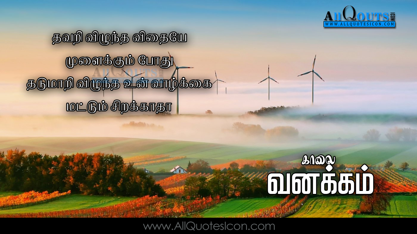 tamil good morning kavithaigal pictures best motivational