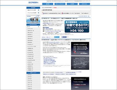 出力の手引きWeb|株式会社SCREENグラフィックアンドプレシジョンソリューションズ