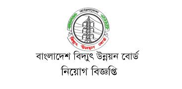 বাংলাদেশ বিদ্যুৎ উন্নয়ন বোর্ড পিডিবি নিয়োগ বিজ্ঞপ্তি ২০২১ - Bangladesh Power Development Board (BPDB) Job Circular 2021