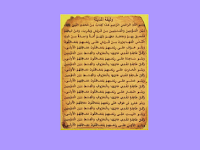Piagam Madinah Konstitusi Islam yang Inklusif, Pruralis dan Demokratis
