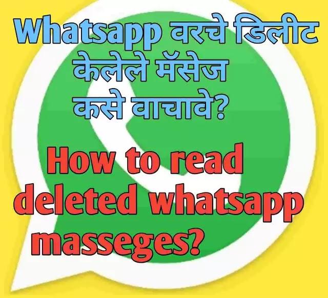 whatsapp वरचे डिलीट केलेले मॅसेज कसे वाचावे?