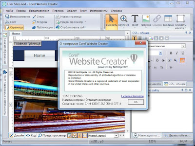Corel Website Creator Computer Software 01