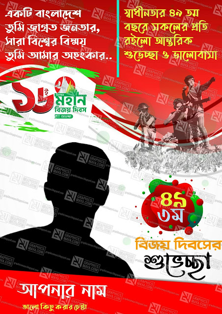 16 december design, victory day poster design plp, bangladesh victory day poster, pixellab project file, free Downloads, GraphicsMaya,