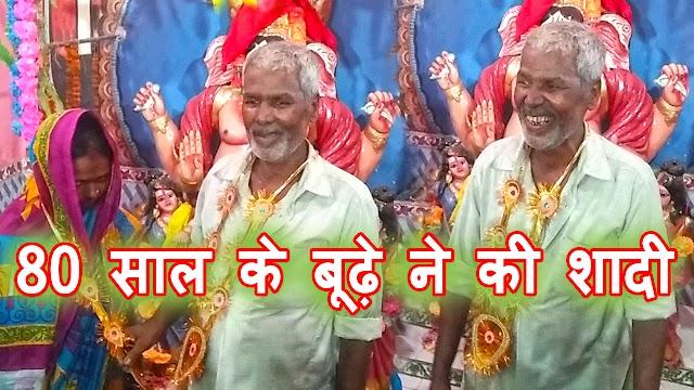 80 साल के बूढ़े ने की शादी | 80 years old married | Love marriage for village | प्रेम विवाह