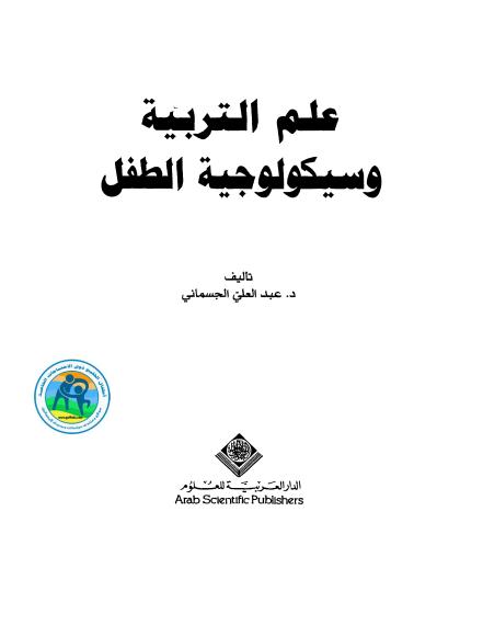 تحميل كتاب علم التربية و سيكولوجية الطفل pdf