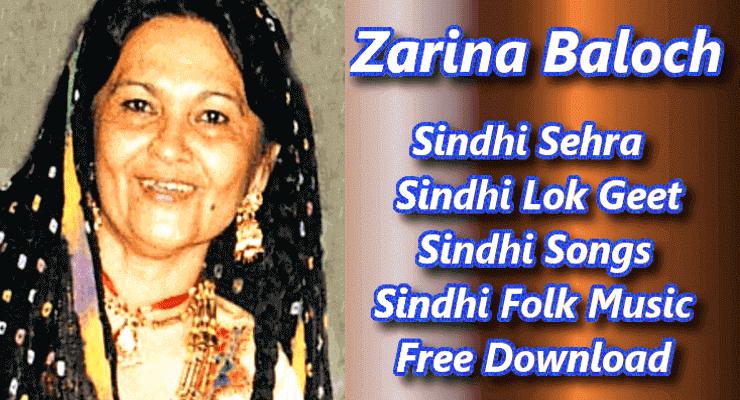 Zarina Baloch - Top 20 Best Sindhi Folk Music Free Download