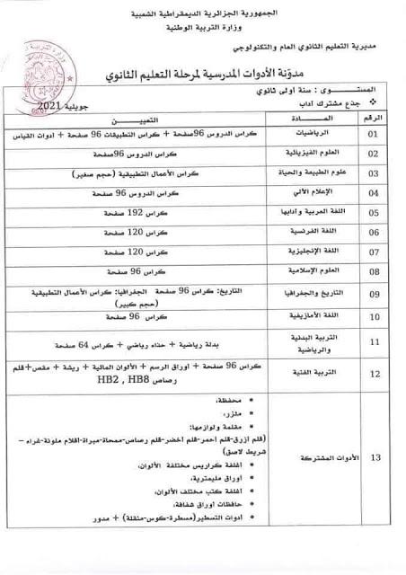 قائمة الادوات المدرسية للسنة الاولى ثانوي جذع مشترك آداب  2021/ 2022
