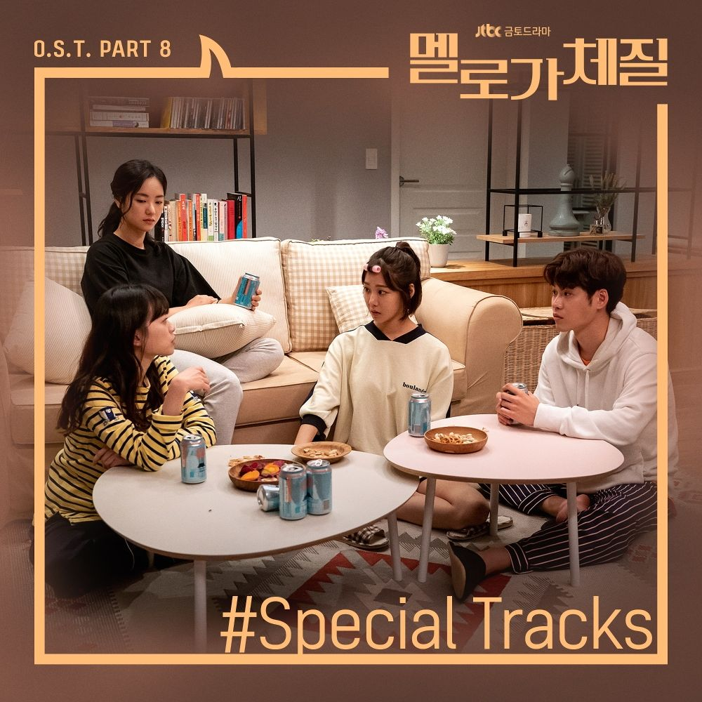 Various Artists – Be Melodramatic OST Part 8