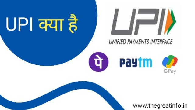 UPI क्या है और UPI ID कैसे बनाये