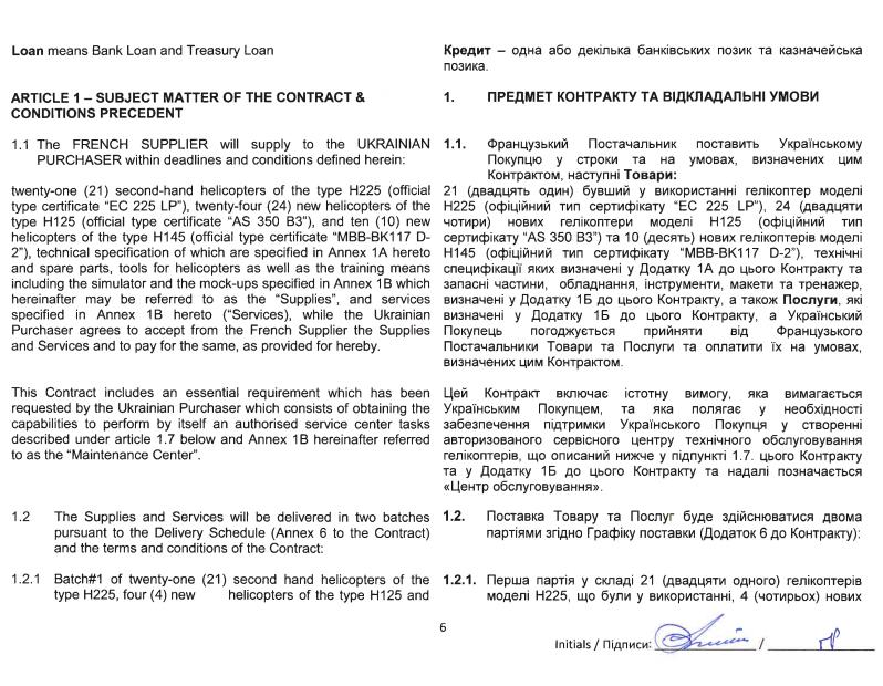 Підписаний договір на поставку гелікоптерів Airbus Helicopters для МВС Україниs