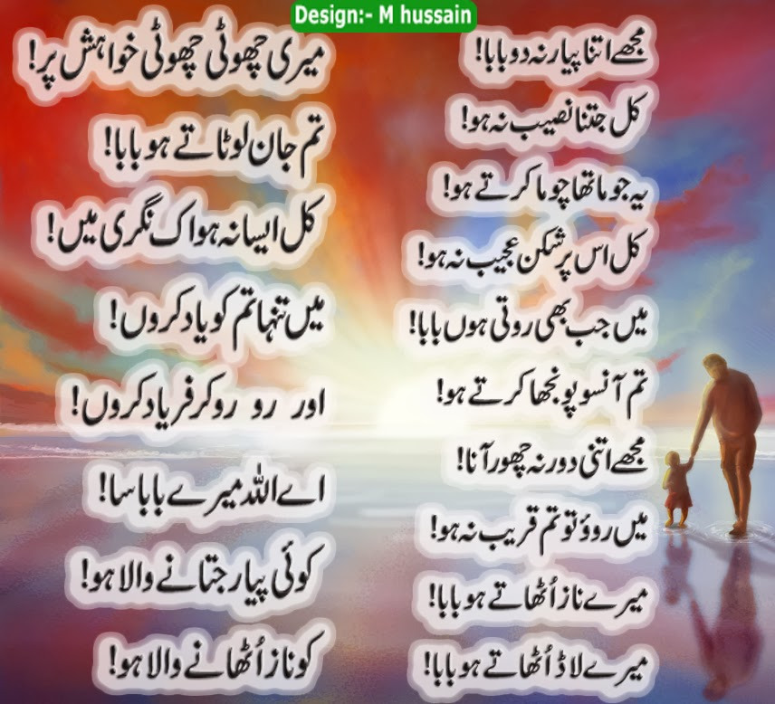 Fathers Day Quotes From Daughter In Urdu: Father Day Poem Urdu