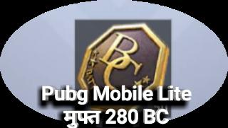 Pubg Lite Free BC, How To Get Pubg Mobile Lite BC Free