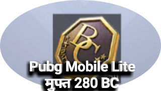 Pubg Lite मुफ्त में BC कैसे लें Season 20 - How To Get Pubg Mobile Lite BC Free | Pubg Guider