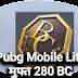Pubg Lite मुफ्त में BC कैसे लें Season 20 - How To Get Pubg Mobile Lite BC Free | Pubg Guider