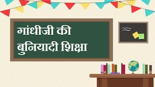 गांधीजी की बुनियादी शिक्षा