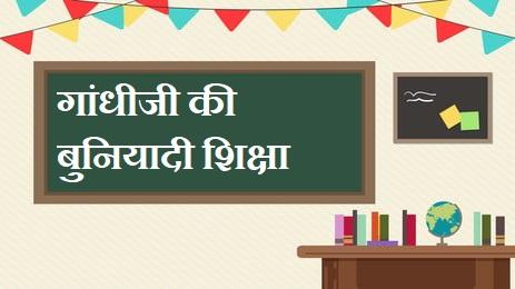 गांधीजी की बुनियादी शिक्षा : buniyadi shiksha