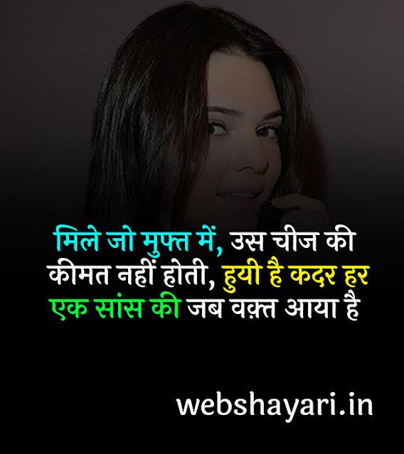 new urdu shayari status hindi me download karo