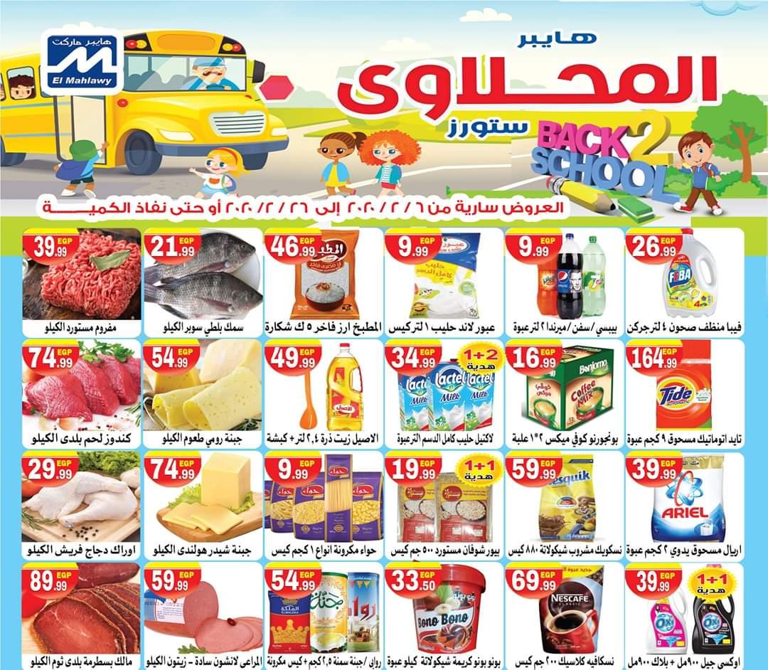 عروض المحلاوي هايبرماركت الحي العاشر ومسطرد من 6 فبراير حتى 26 فبراير 2020
