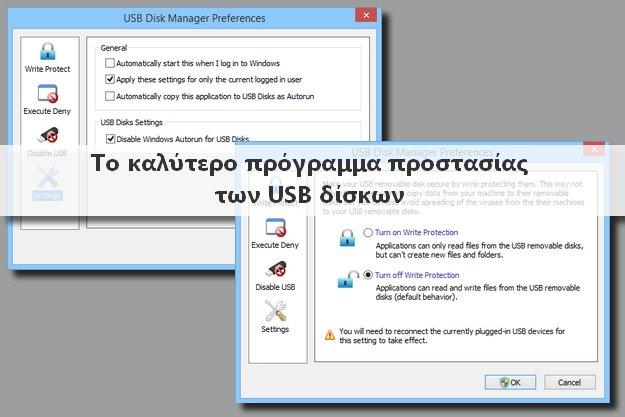 USB Disk Manager - Προστατέψτε τα φλασάκια σας από ιούς και μολυσμένα PC