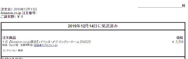 バウンス・オフ ロックン・ロール DNG25