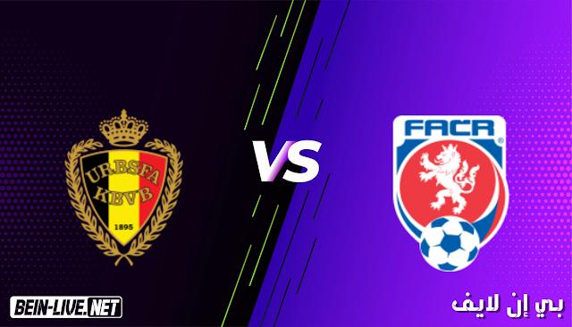 مشاهدة مباراة التشيك وبلجيكا بث مباشر اليوم بتاريخ 27-03-2021 في تصفيات كأس العالم