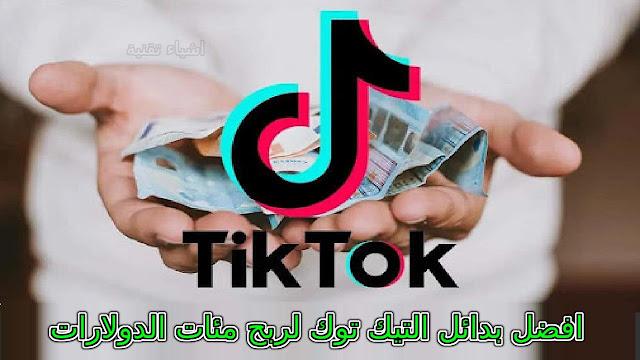 افضل بدائل التيك توك TikTok لربح مئات الدولارات شهريا