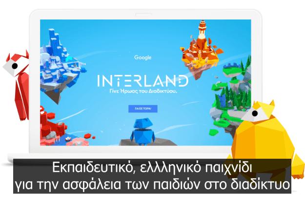 Ίντερλαντ: Γίνε Ήρωας του Διαδικτύου παίζοντας (διδακτικό παιχνίδι για την ασφάλεια των παιδιών στο διαδίκτυο)