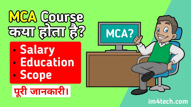 MCA Course kya hota hai? | What is MCA Course | Full Guide