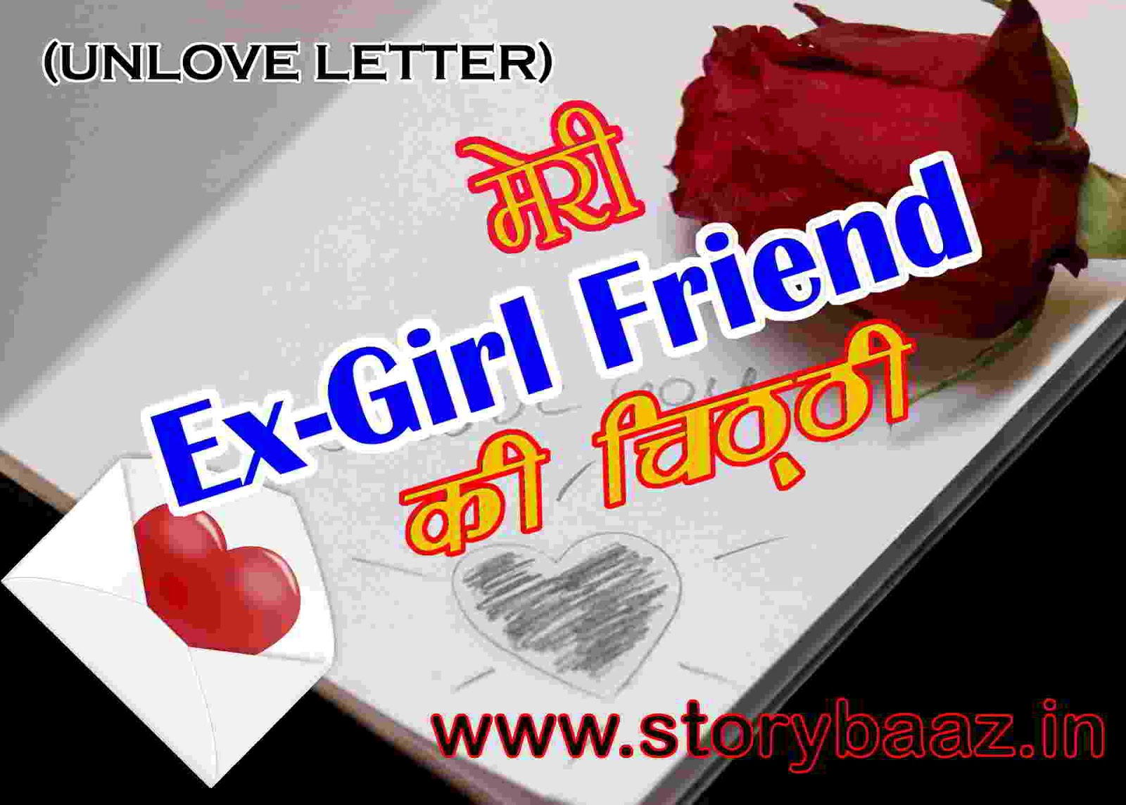 love-letter-in-hindi-images-jpg-new-love-letter-meri-ex-girl-friend-ki-chiththi-new-love-letter-photo-hindi-me-love-letter-letter-for-ex-girl-friend-storybaaz.in-storybaaz