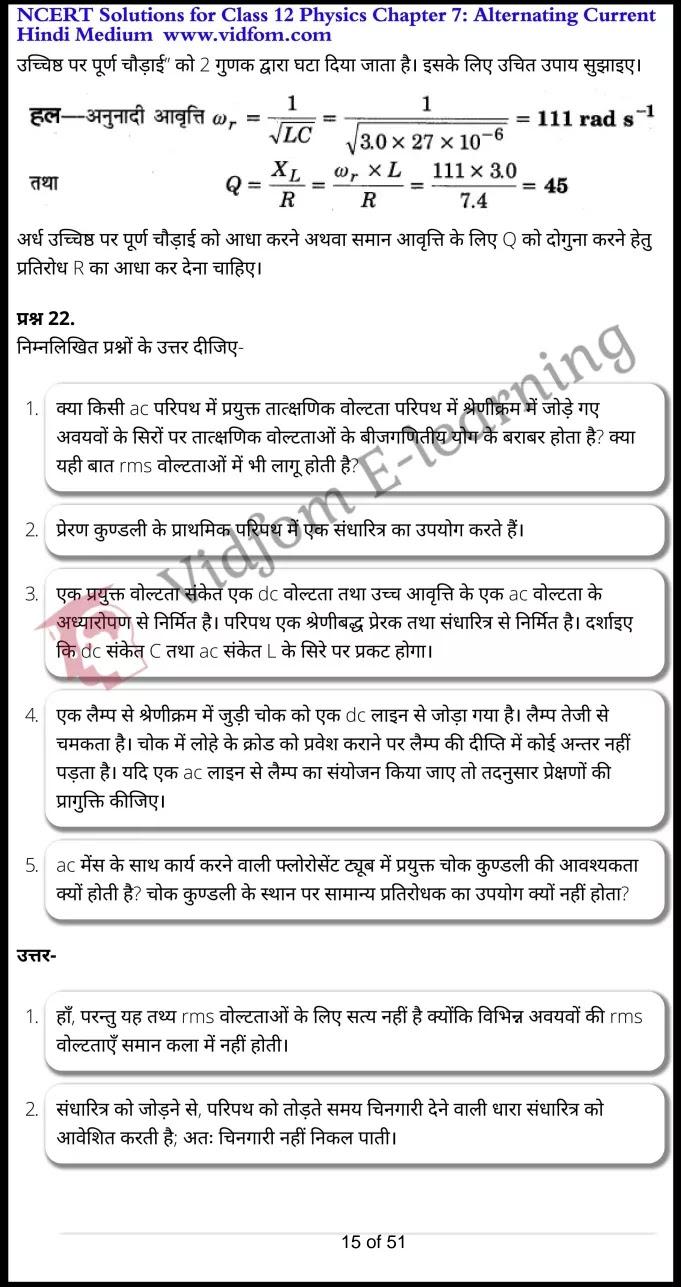 class 12 physics chapter 7 light hindi medium 15
