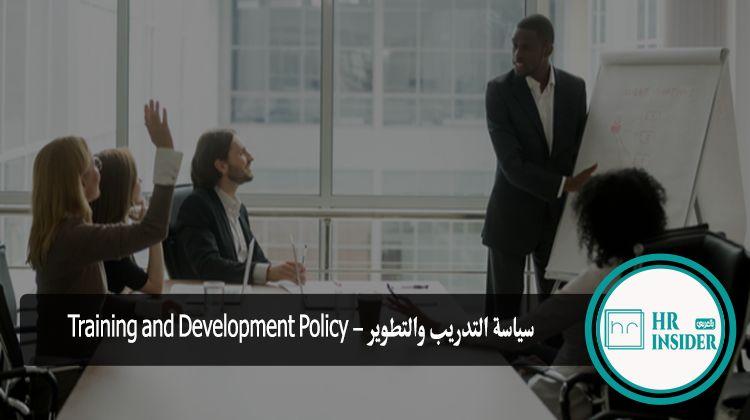 سياسة التدريب والتطوير - Training and Development Policy