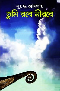 Tumi Robe Nirobe by Sumanto Aslam ebook