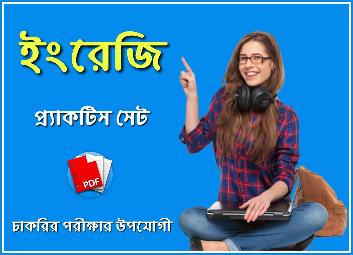 English Practice Set PDF Part-2 for WBCS | ICDS | WB Police | MTS | PTET | CTET and All Competitive Exams - ইংরেজি প্র্যাকটিস সেট