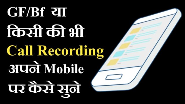 How to listen to Gf / Bf or anyone's Call Recording in your Phone?
