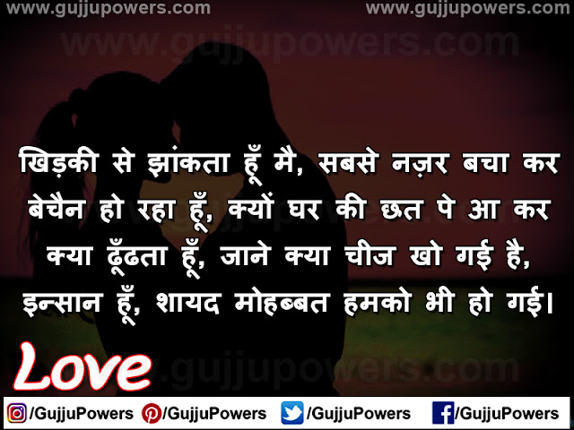 love question shayari image