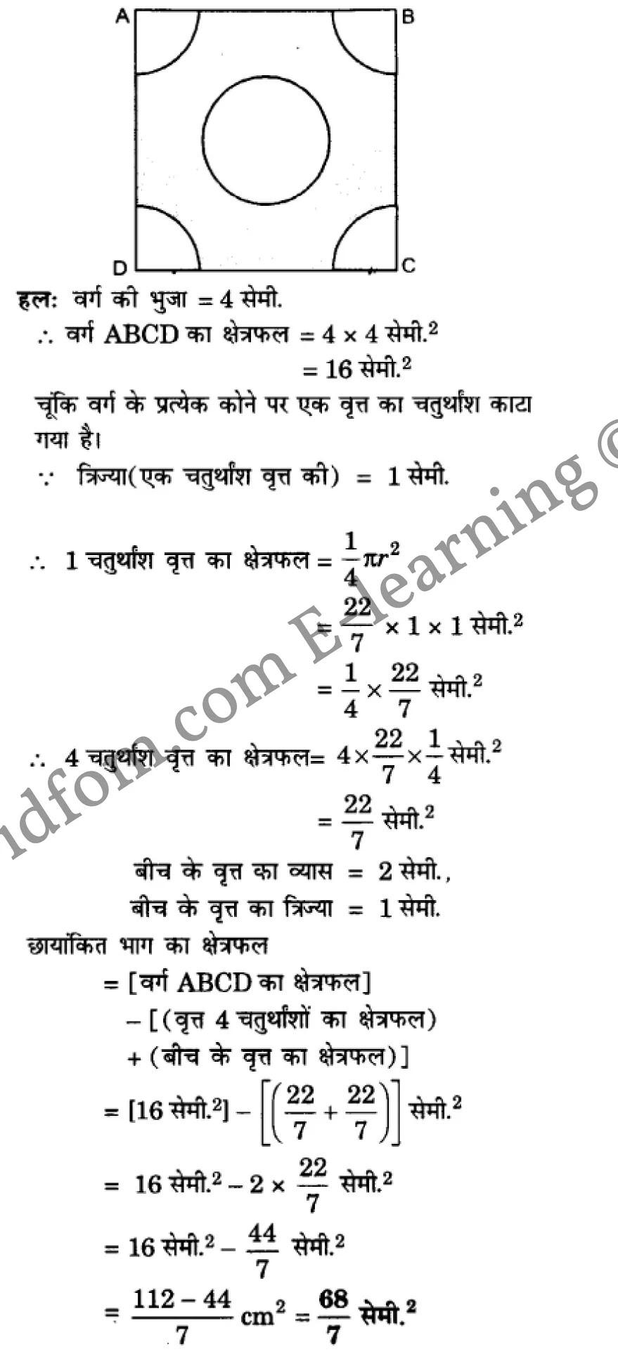 class 10 maths chapter 12 hindi medium 28