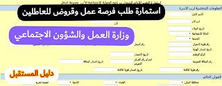رابط تسجيل استمارة طلب عمل وطلب القروض 2020