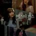 FILM SEMI BEUATIFUL GIRLS