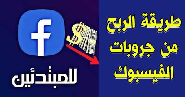 ربح المال من مجموعات الفيسبوك الطريقة الصحيحة2021