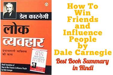 How to Win Friends and Influence People Book Review in Hindi (Complete)