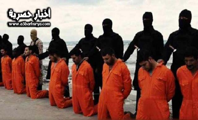 عاجل الان .. بالصور إعدام سبعة 7 من المصريين بتهمة الانتماء للتنظيم الارهابي داعش