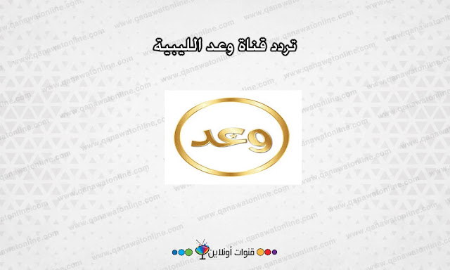 تردد قناة وعد الليبية الفضائية