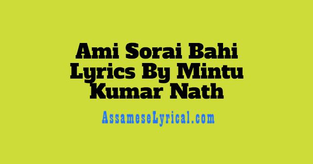 Ami Sorai Bahi Lyrics