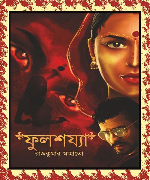 Phoolshojya (ফুলশয্যা) - Rajkumar Mahato