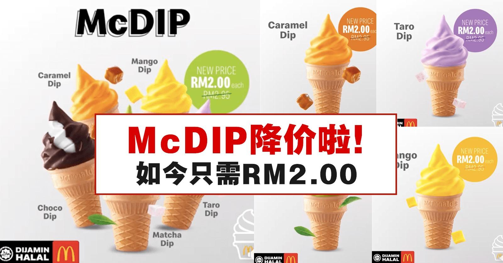 McDIP降价啦!如今只需RM2.00